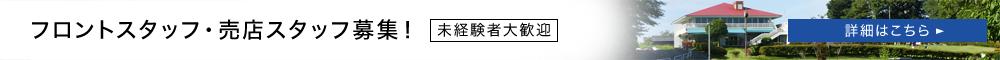 フロントスタッフ・売店スタッフ募集!